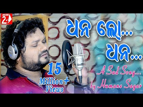 Dhana Lo Dhana | Odia Sad Song | Human Sagar | OdiaNews24