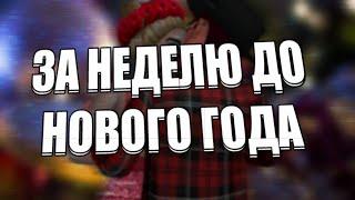 """Фильм """"За неделю до Нового Года"""" // Avakin life // BanAnas Ava"""
