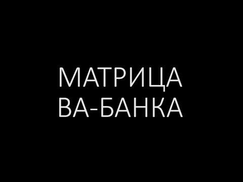 Матрица «Ва-Банка»