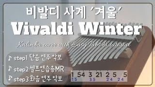비발디 사계 겨울 칼림바 악보 vivaldi four …