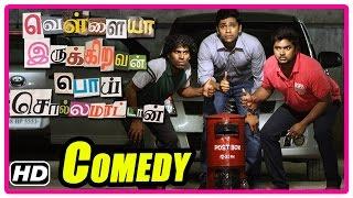 Vellaiya Irukiravan Poi Solla Maatan Tamil Movie | Full Comedy | Scenes | Praveen Kumar | Shalini
