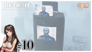 #10 姉の「Detroit Become Human」【PS4 Pro 高画質】