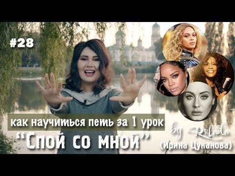 Спой со мной 28   Как научиться петь за один урок   RULADA (Ирина Цуканова)   школа вокала