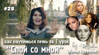 Спой со мной 28 | Как научиться петь за один урок | RULADA (Ирина Цуканова) | школа вокала