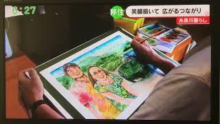 2017.7.28 UX新潟テレビ21 スーパーJ新潟 糸魚川暮らし始めました④ 広が...