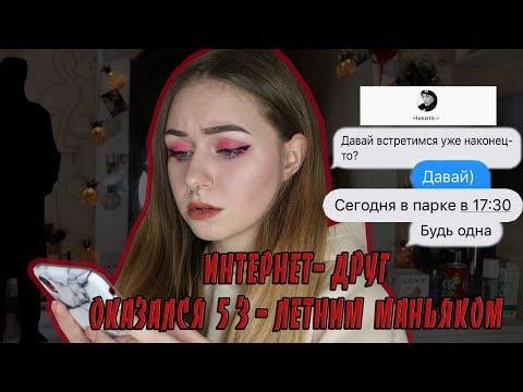ИНТЕРНЕТ- ДРУГ ОКАЗАЛСЯ МАНЬЯКОМ \\ НЕ КЛИКБЕЙТ