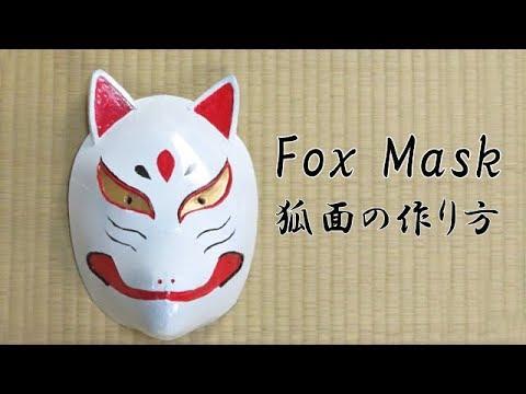 狐面の作り方 - 日本の仮面 - Japanese Fox Mask Tutorial