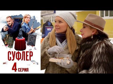 Суфлёр - Серия 4/ 2017 / Сериал / HD 1080p