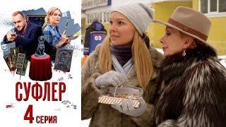 Суфлер - Фильм второй - Серия 4/ 2017 / Сериал / HD 1080p