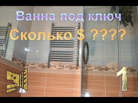 Стоимость ремонта ванны. Душевой поддон из камня. Ванная под ключ