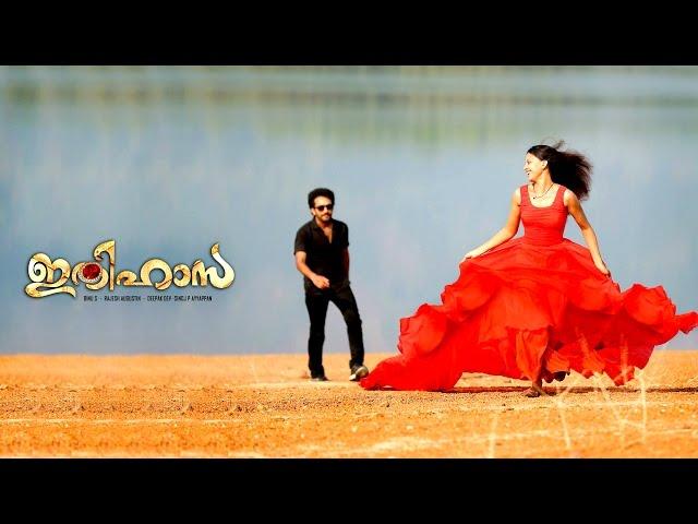 Ithihasa Malayalam Movie by Binu S Ft. Shine Tom Chacko, Anusree, Balu Varghese, Swapna Menon