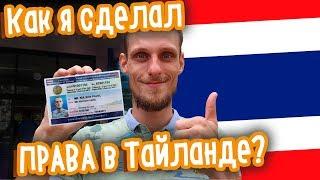 видео Как получить права в Таиланде