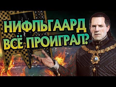 Кто Выиграл Северные Войны Ведьмака на самом деле?