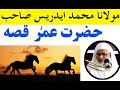 Maulana Bijligar Rahman Baba Maulana Muhammad Idrees Pashto Bayan