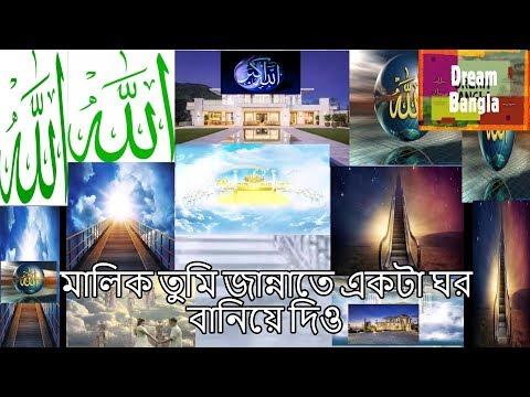 Malik Tumi Jannate akta ghor baniye dio......Bd Islamic Song...