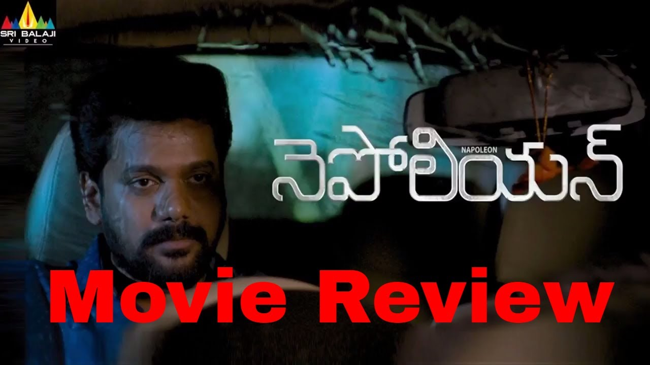 NRI Review | Napoleon Telugu Movie Review || Anand Ravi, Ravi Varma and Komali || Desiplaza TV