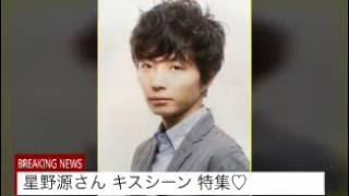 星野源さんがドラマや映画で共演した女優さんとのキスシーンをまとめて...