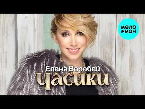 Елена Воробей - Часики НОВЫЙ ХИТ