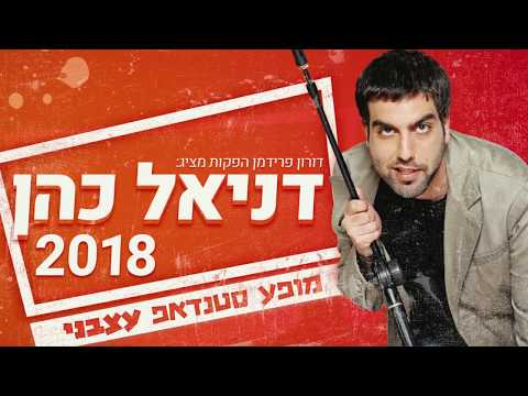 דניאל כהן - לקט סטנד אפ  | 2018