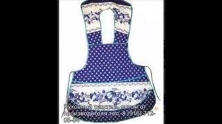 Кухонный текстиль(Кухонный текстиль купить оптом в интернет-магазине http://shop.magic-tree.ru/kuxonniie-tekstil.html., 2016-06-06T08:15:25.000Z)
