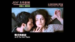 2011女性影展《戰爭與眼淚》As If I'm Not There 預告 trailer