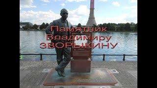 Памятник ЗВОРЫКИНУ