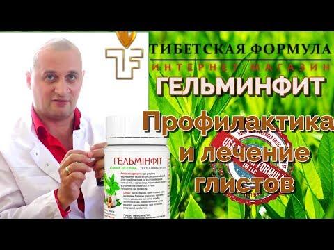 ГЕЛЬМИНФИТ - Профилактика и лечение глистов у человека. Таблетки от глистов . Тибетская Формула.