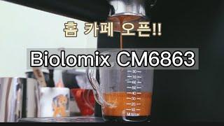(홈 카페) 가정용 에스프레소 머신추천 Biolomix…