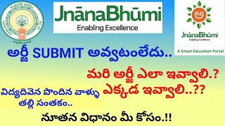 AP JNANABHUMI NEW GRIEVANCE SYSTEM HOW TO GIVE GRIVANCE IN JNANABHUMI VIDYADEEVENA RECEIVED MOM SIGN