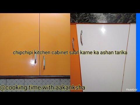 kitchen cabinet ki safai | cleaning modular kitchen