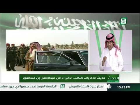 برنامج الحدث  حديث الذكريات لمناقب الأمير الراحل عبدالرحمن بن عبدالعزيز