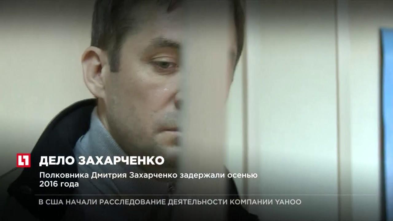 Дело Захарченко