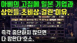 아베의 고집에 일본 기업과 상인들 초비상 걸린 이유. 즉각 중단하지 않으면 다 망한다 호소.
