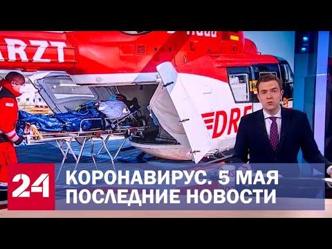 Коронавирус. Последние новости. Ситуация в России и мире. Сводка за 5 мая