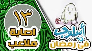 حلقة 13: إصابة ملاعب | ٣ خطوات للرجوع لملاعب الحياة بعد الشدائد | أسلوب في رمضان osloop ramadan 2016