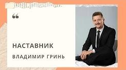 Владимир гринь работа для девушек от 16 лет в москве