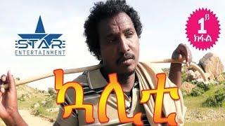 New Eritrean Series Kaliety 2019  ኳሌቲ   Part 01