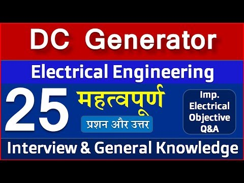 DC Generator objective type question and answer in Electrical Engineering