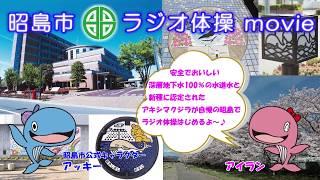 『ラジオ体操in元気都市あきしま』ちかっぱー☆アッキーアイラン【昭島市】