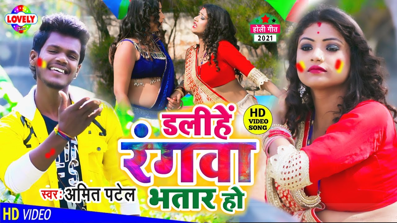 #2021_Ka_Video #Blast_Holi_Song | रंगवा डलीहें भतार हो | Amit Patel | Rangwa Dalihe Bhatar Ho