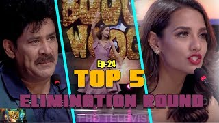 Boogie Woogie | Full Episode 24 | OFFICIAL VIDEO| AP1 HD TELEVISION| TOP 5 ELIMINATION