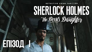 """Епізод 1 — """"Сповідь жертви"""" [Sherlock Holmes : The Devil's Daughter] — проходження українською"""
