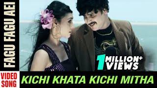 Kichi Khata Kichi Mitha Odia Movie || Fagu Fagu Aei | HD Song | Pupinder, Gungun