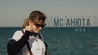 MC Анюта «Кто я»...