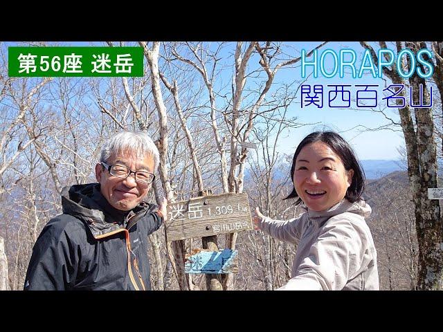 関西百名山 第56座 迷岳 2020年2月21日