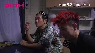 映画『ニワトリ☆スター』Blu-ray&DVD 8月2日(木)発売! Blu-ray&DVD...