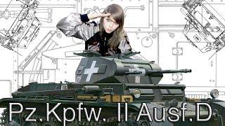 Pz.Kpfw. II Ausf. D (Pz. II D) Мастер во взводе на Новогоднем Подарке (/ ᵒ̴̵̶̷౩ᵒ̴̵̶̷ )/ ᵏᴵˢઽ