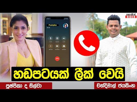 කිරුළ ගැලවූ ආරවුලෙන් පසු පුෂ්පිකා සහ චන්දිමාල් දුරකථන සංවාදයක | Mrs Sri Lanka 2021 Crown Issue call