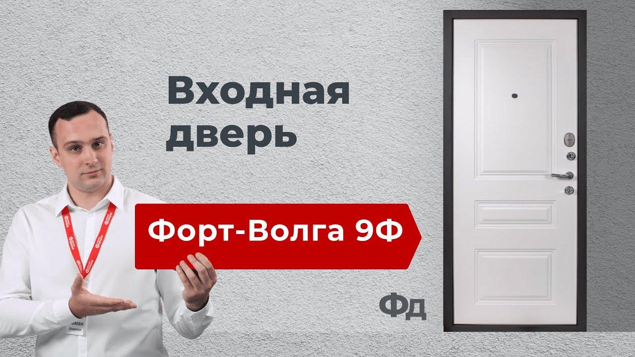 Входная дверь с белой декоративной панелью Форт-Волга 09Ф