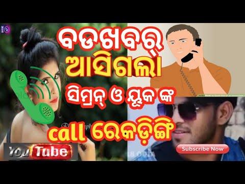 Sambalpur Queen Simran singa // Simran & uauk Ra call regarding // Sambalpuri Queen Simran